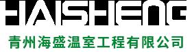 青州海盛温室工程有限公司